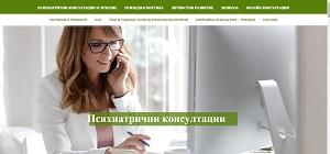 психолог Център за Психология и Психотерапия